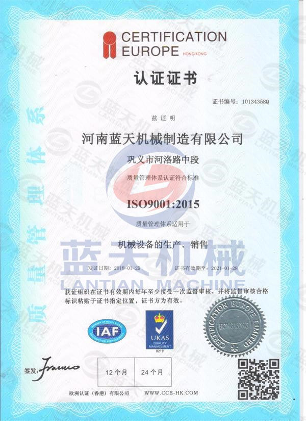 ISO 9001 Chinese Version
